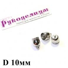 Концевики D=10 Серебро #5301