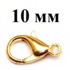 Замочек Лобстер 10 мм Золотой #3744