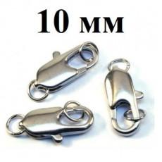 Замочек Лобстер 10 мм Серебро #3747