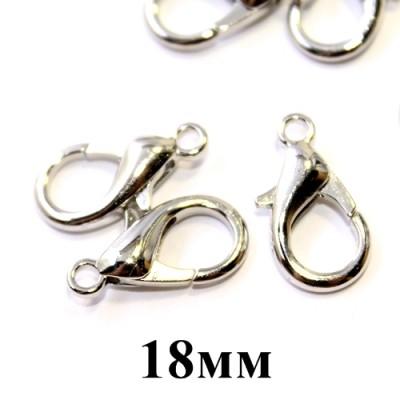Лобстер 18мм Серебро #5289
