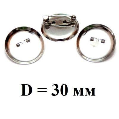 Основа для брошек D= 30 мм #4739