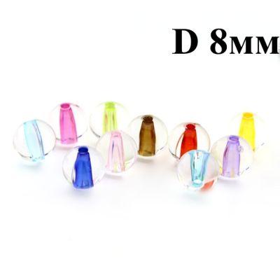 Бусины Радужные D=8, 1 гр (3-4шт) МИКС #4401