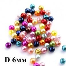Бусины D=6 Жемчужные 1гр (9шт) МИКС #3269