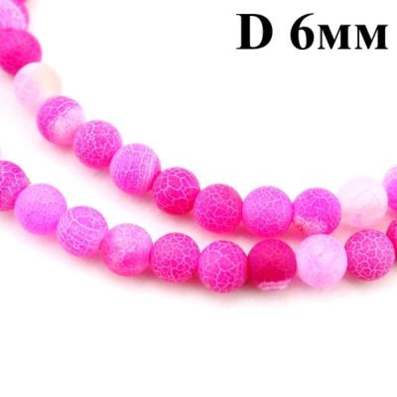 Бусины Огненый Агат Розовый D=6, 1нить 38 см #4481