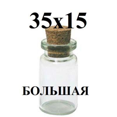 Стеклянная баночка 15х35 мм #2653