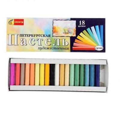 Пастель сухая художественная18 цветов #10265