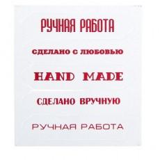 Чипборд для скрапбукинга Hand Made 65х75мм #10238