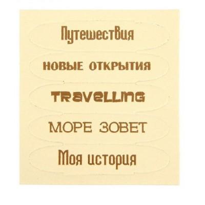 Чипборд для скрапбукинга Travelling 65х75мм #10242