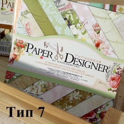 Набор декоративной бумаги 17х17 см Тип7 #10369
