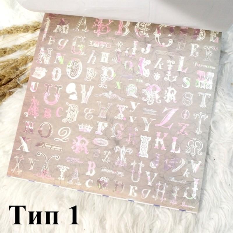 Набор декоративной бумаги 30х30см Тип1 #10304