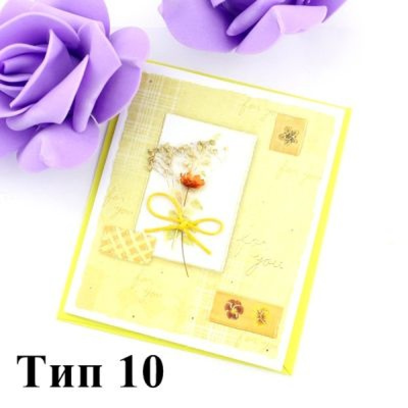 Набор для создания открыток #3651