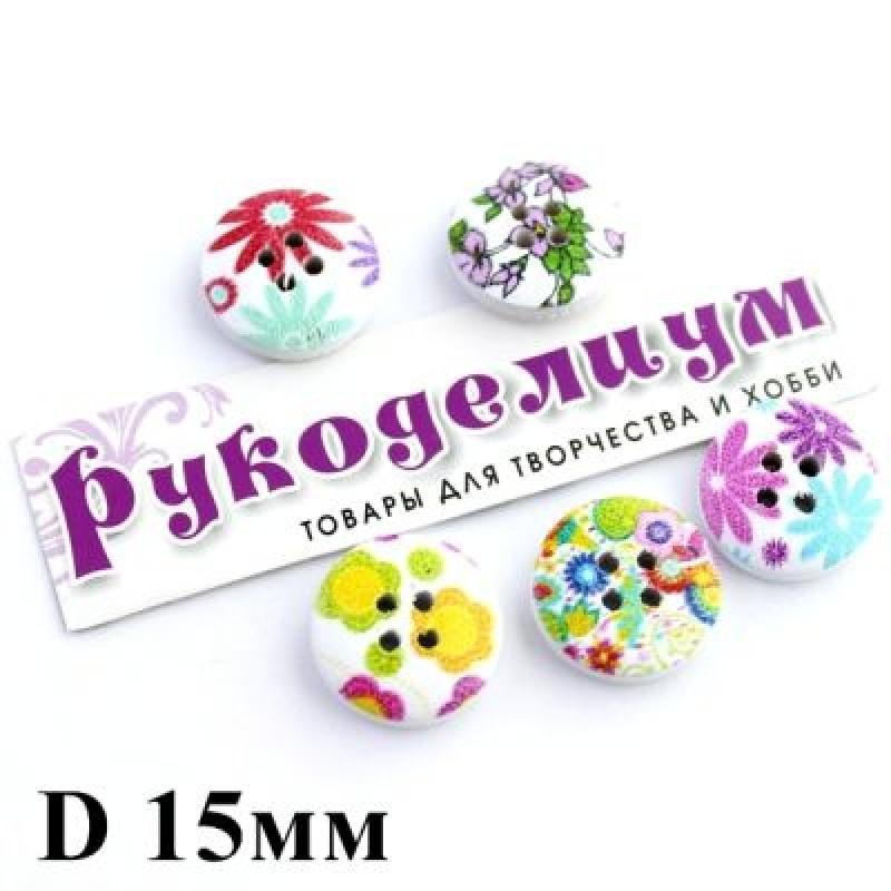 Пуговица Цветочная D=15мм #5375