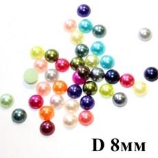 Полубусины МИКС D=8, 1гр (8шт) #5482