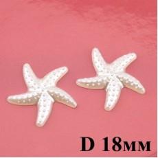 Морская звезда D=18, 1шт Белая #4133