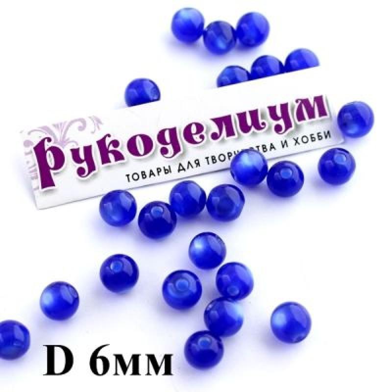 Бусины ДеЛюкс с переливом D=6 Синие 1шт #5654