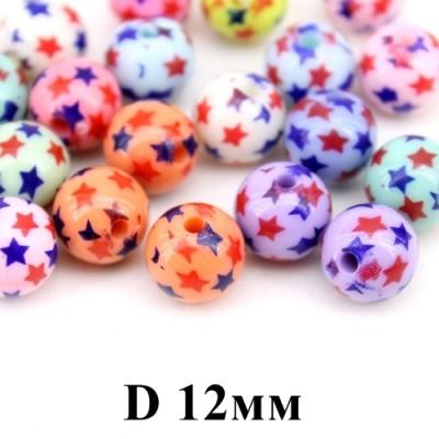 Бусины со звёздами D=12мм МИКС, 1шт #3661