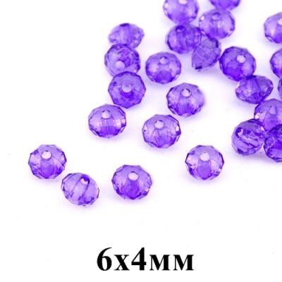 Бусины с огранкой 6х4, 1 гр (12 шт) Фиолетовые #4293