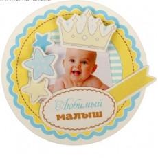 Набор для создания магнита Лучший мальчик 12х9,5 #10050