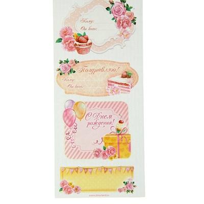 Набор наклеек на подарок (4 шт) Сладкий праздник #10049
